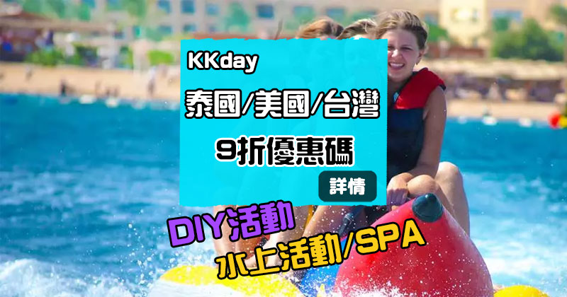 【KKday優惠碼】泰國/美國/台灣 指定活動9折優惠碼 – KKday
