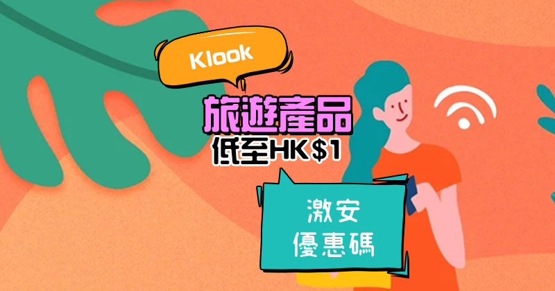 Klook暑假激安優惠!旅遊產品低至HK$1 - Klook