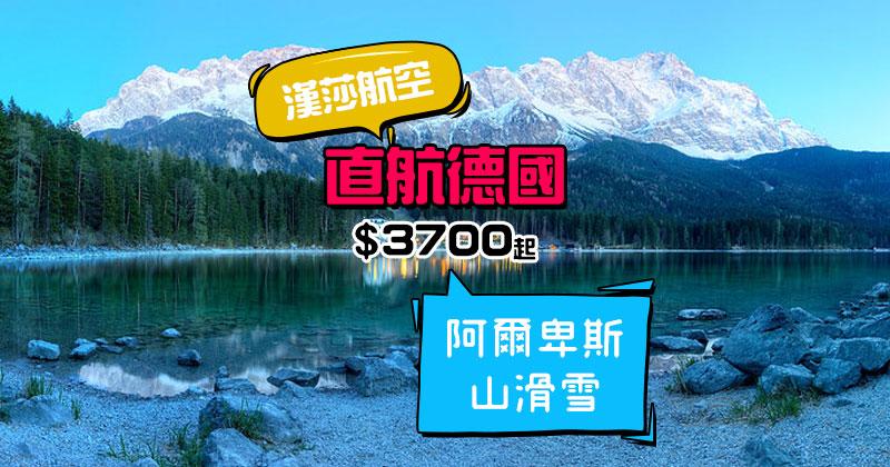 早鳥直航優惠,滑雪旺季!香港 直飛 德國$3700起,1-3月出發 - 德國漢莎航空