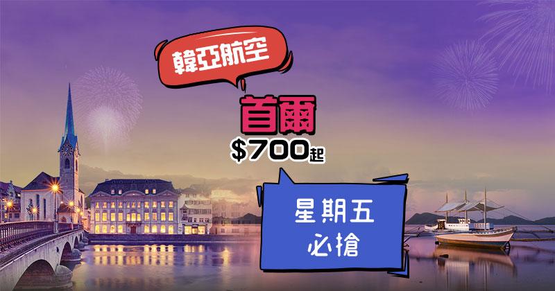 又有得搶首爾平飛!香港飛 首爾$700起,連23kg行李,星期五開搶 - 韓亞航空