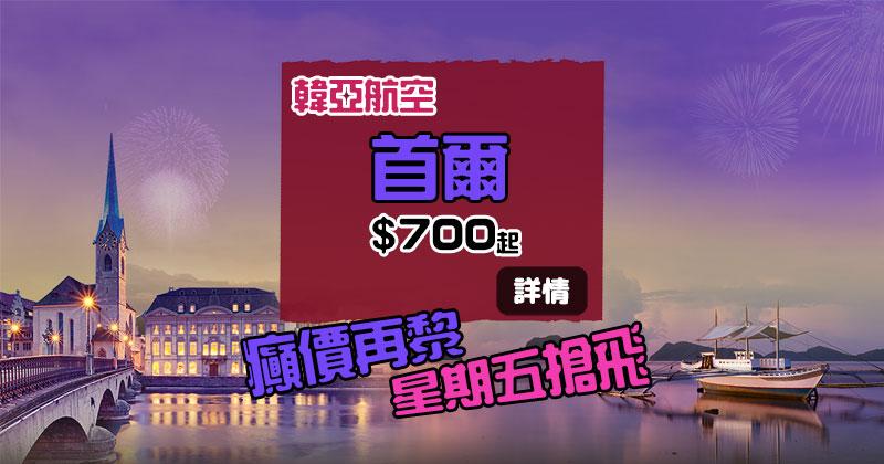 又有得搶,連稅千四!香港飛 首爾$700起,連23kg行李,只限100個名額 - 韓亞航空