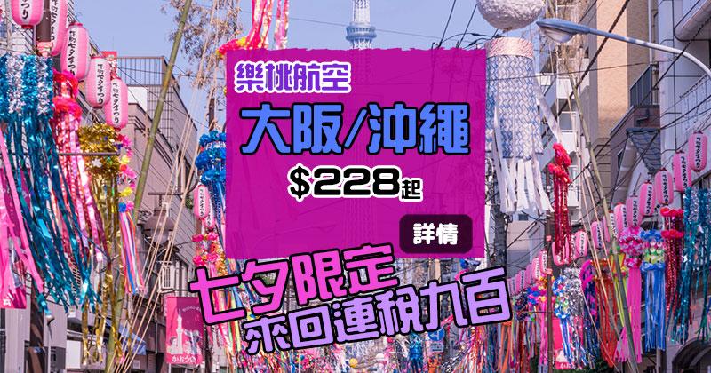 七夕限定!香港飛 大阪$  228、沖繩$  298,聽晚12點開賣 - 樂桃航空 Peach