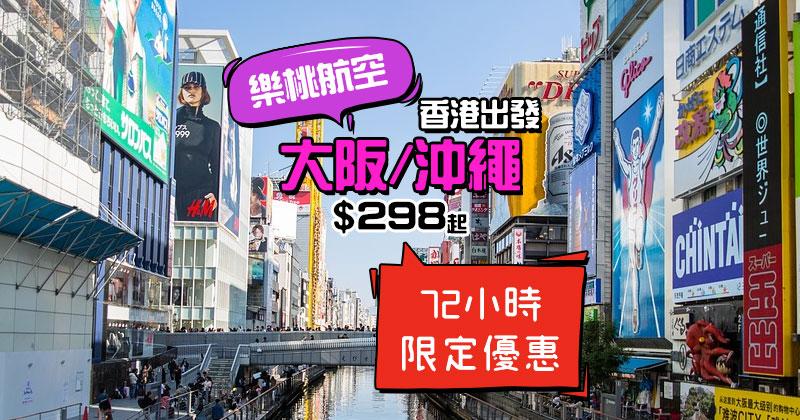 限時72小時!香港飛 大阪$348、沖繩$298,聽晚12點開賣 - 樂桃航空 Peach