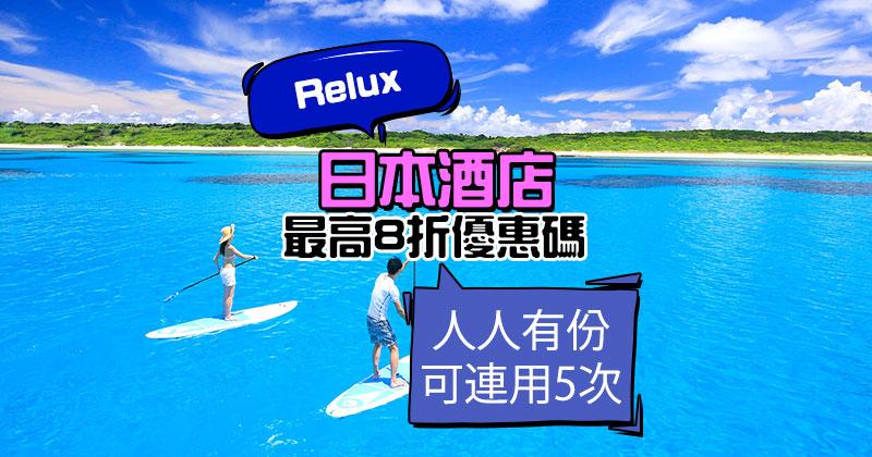 抓住夏天尾巴!日本酒店優惠碼【最高8折優惠碼】,可連用5次 - Relux
