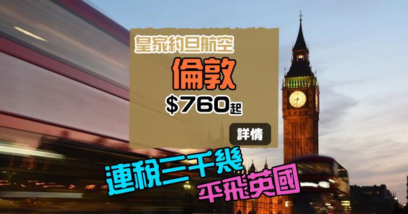 嘩!超平飛英國!香港 飛 倫敦$760起,連23kg行李 - 皇家約旦航空