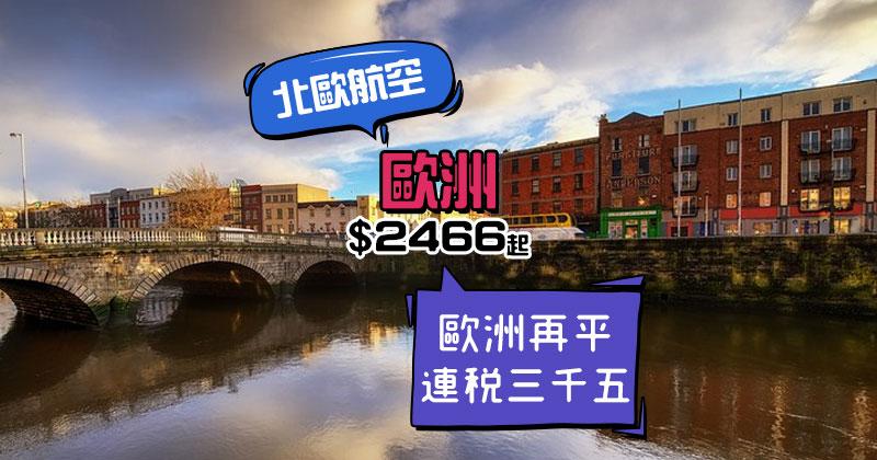 歐洲再平少少!連稅三千五!香港飛 歐洲$2466起,明年6月前出發 - 北歐航空