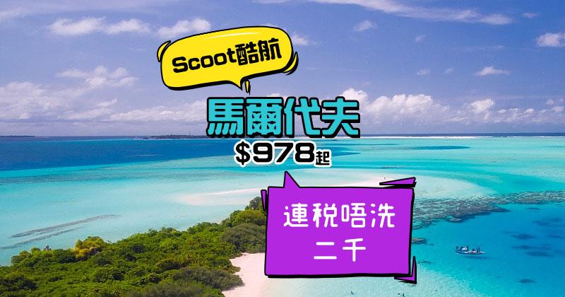 馬爾代夫連稅唔洗二千!新加坡單程$468/澳洲$1098/馬爾代夫$978起,明年1月前出發 - 酷航 Scoot
