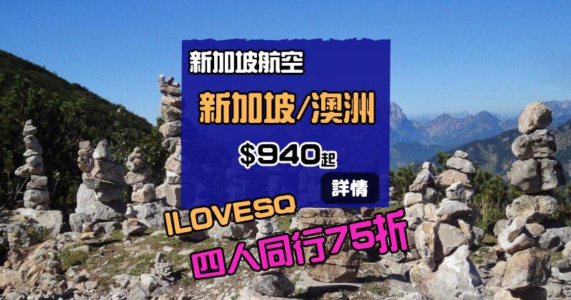 4人同行75折!香港飛 新加坡$  940起,珀斯/開恩茲/悉尼$  2140 - 新加坡航空