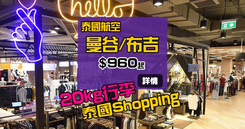 去泰國Shopping!香港 飛 曼谷$  960/布吉$  1220起,連20kg行李,12月底前出發 - 泰國航空
