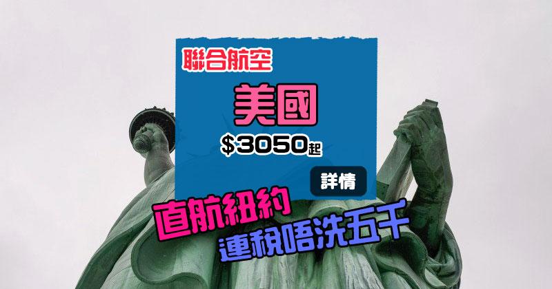 美國直航平飛!香港 直航 紐約$3050起,連46kg行李 - 聯合航空