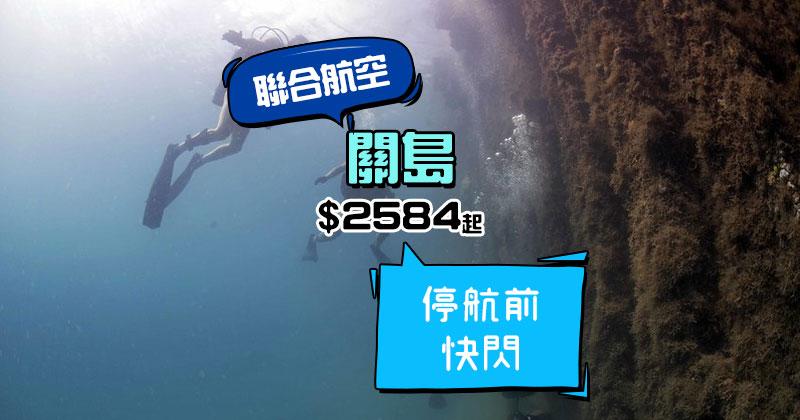 停辦前最後機會!香港 直飛 關島$2584起,6月前出發 - 聯合航空