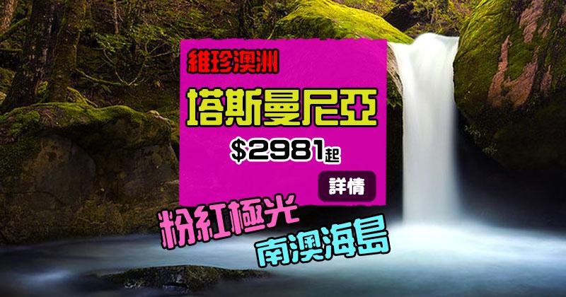 飛南澳海島!香港 飛 塔斯曼尼亞$2891起,11月前出發 - 維珍澳洲航空