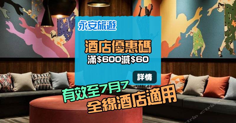 【酒店優惠碼】全線酒店滿HK$600減HK$60,優惠至星期日 - 永安旅遊網