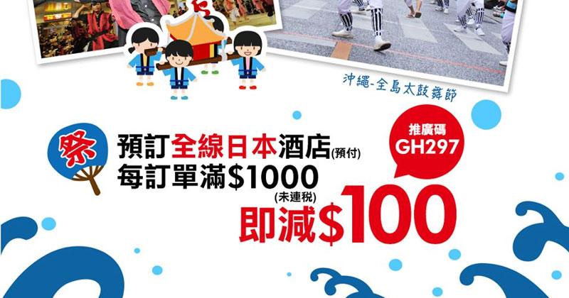【酒店優惠碼】日本酒店滿HK$1000減HK$100 - 永安旅遊網