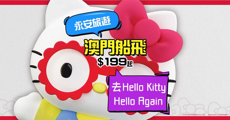 搶澳門船飛去搵Hello Kitty!金光飛航船票HK$199起,今日下午1點開賣 - 永安旅遊網