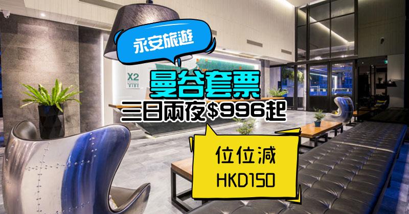 【套票優惠碼】曼谷套票每人減$150,只限今個星期五/六/日 - 永安旅遊網