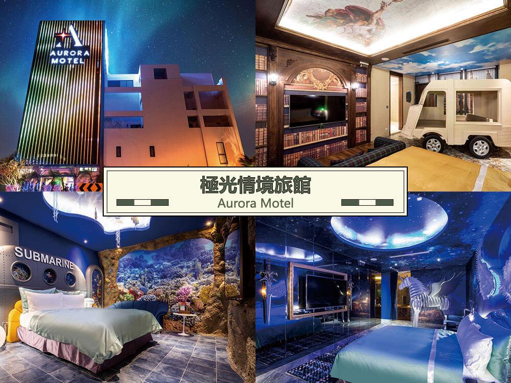 極光情境旅館 (Aurora Motel)