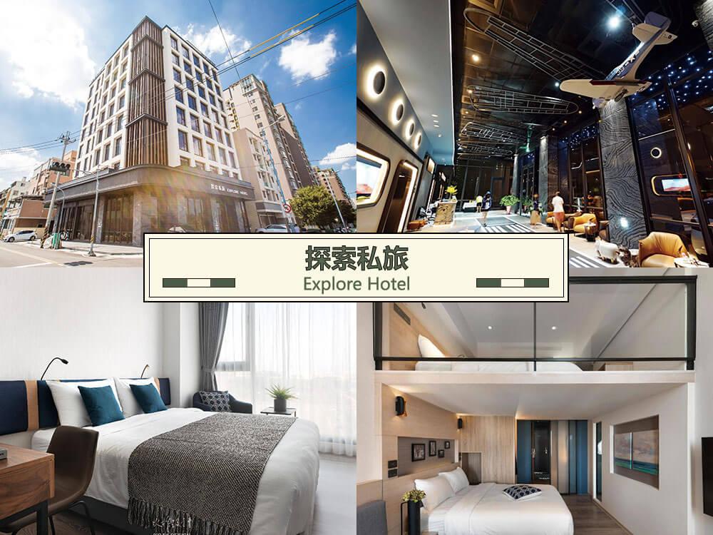 探索私旅 (Explore Hotel)