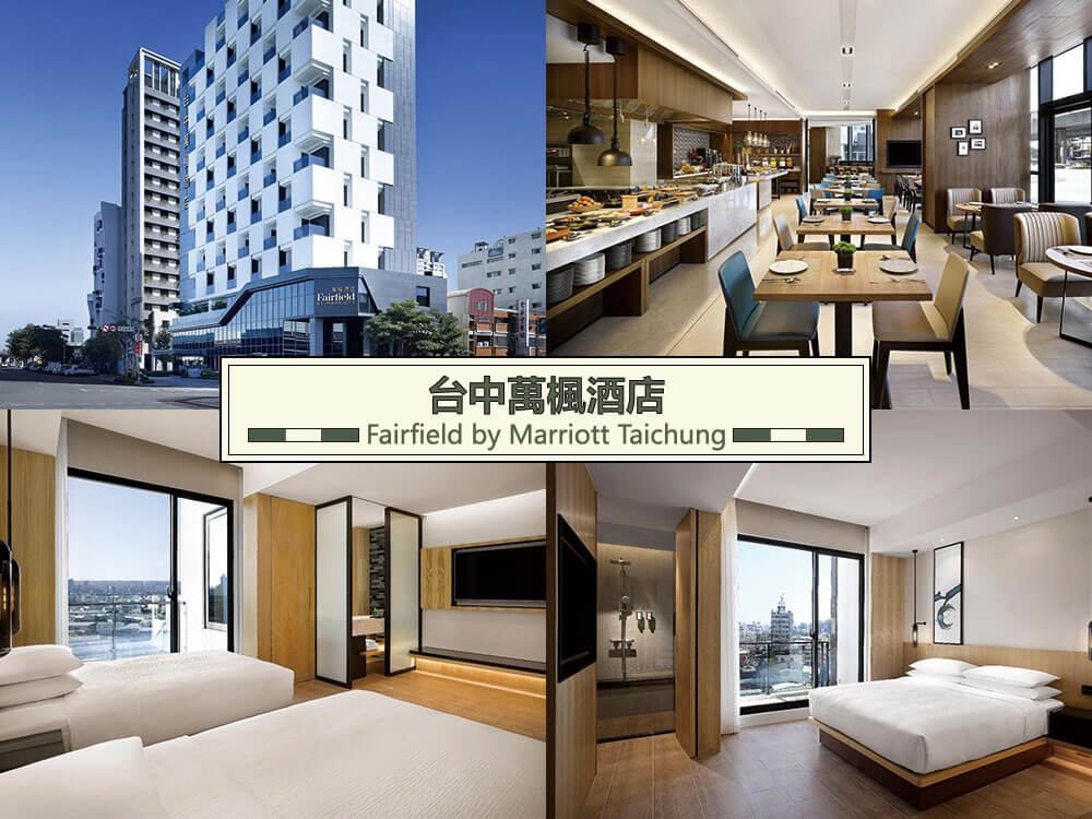 台中萬楓酒店 (Fairfield by Marriott Taichung)
