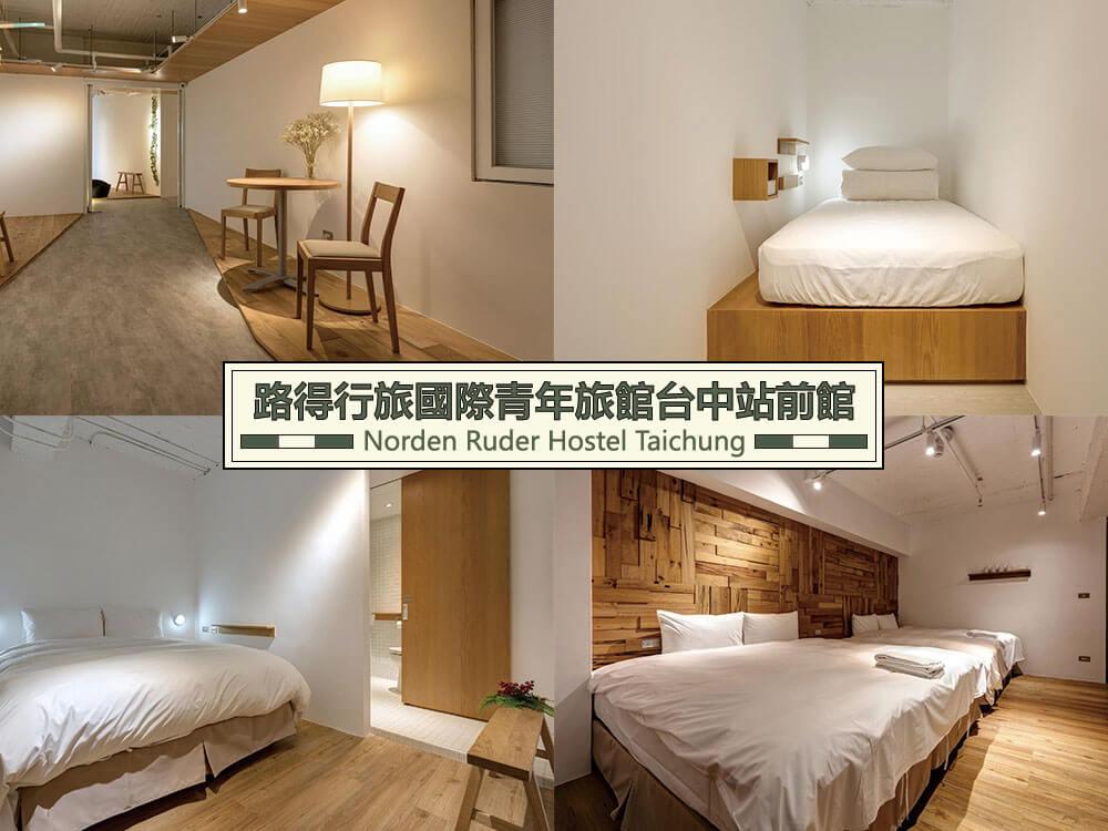 路得行旅國際青年旅館台中站前館 (Norden Ruder Hostel Taichung)