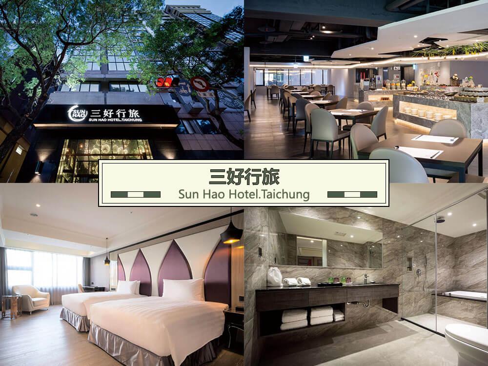 三好行旅 (Sun Hao Hotel.Taichung)