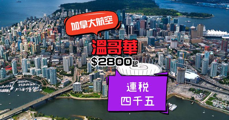 連稅四千五!香港 直飛 加拿大$2800起,9-2月出發 - 加拿大航空