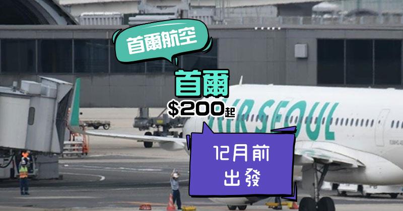 秋冬優惠!香港 飛 首爾 單程$200起,星期二早上開賣 - 首爾航空