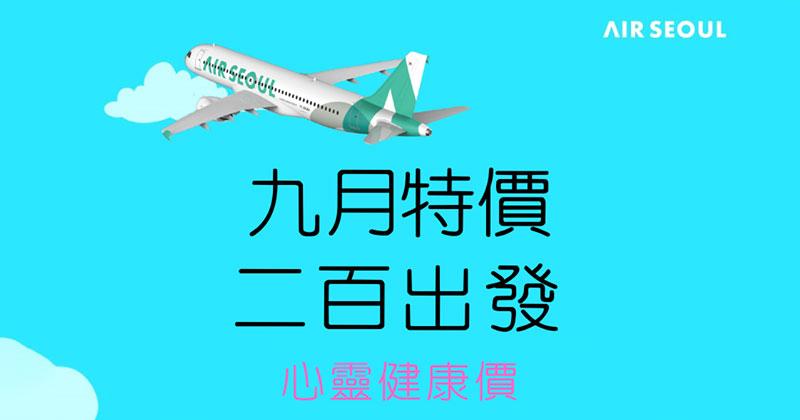 中秋都有平!香港 飛 首爾 單程$201起,9月份出發 - 首爾航空