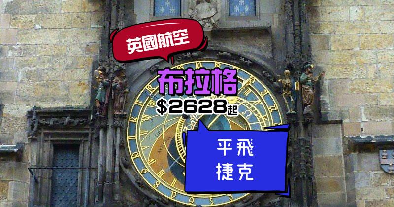 連稅唔洗四千!香港 飛 捷克-布拉格 $2628起,6月出發 - 英國航空