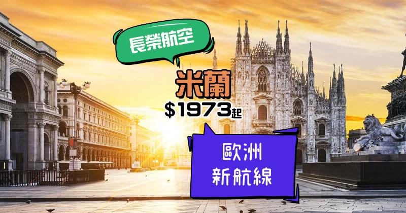 歐洲新航線!香港 飛 意大利-米蘭HK$1973起,2020年2月起首航 - 長榮航空