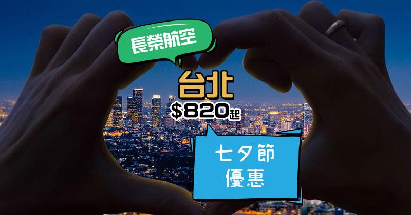 七夕節優惠!香港飛台北$820,11月前出發,連30kg行李 - 長榮航空