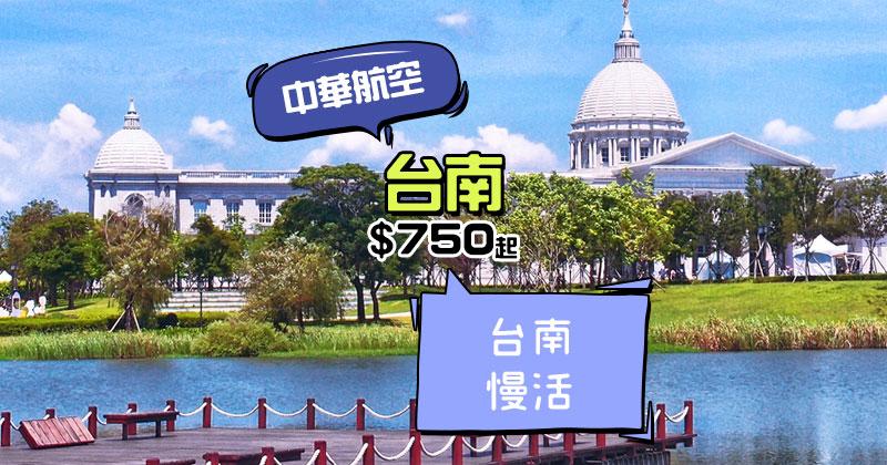 台南 ‧ 輕旅行!華航官網限定 香港來回台南$750起,12月前出發 - 中華航空