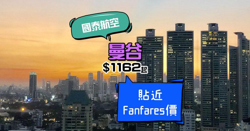 貼近Fanfares價!香港 飛 曼谷 $1162起,連30kg行李 - 國泰航空