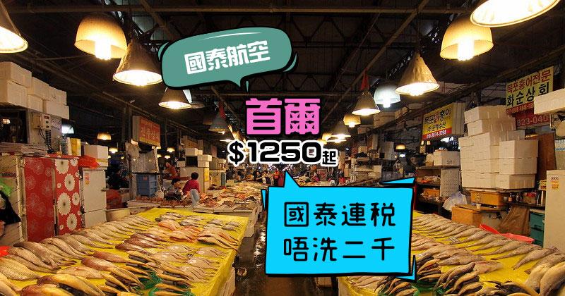 國泰連稅都唔洗二千!香港 飛 首爾$1250起,連30kg行李,9月底出發 - 國泰航空