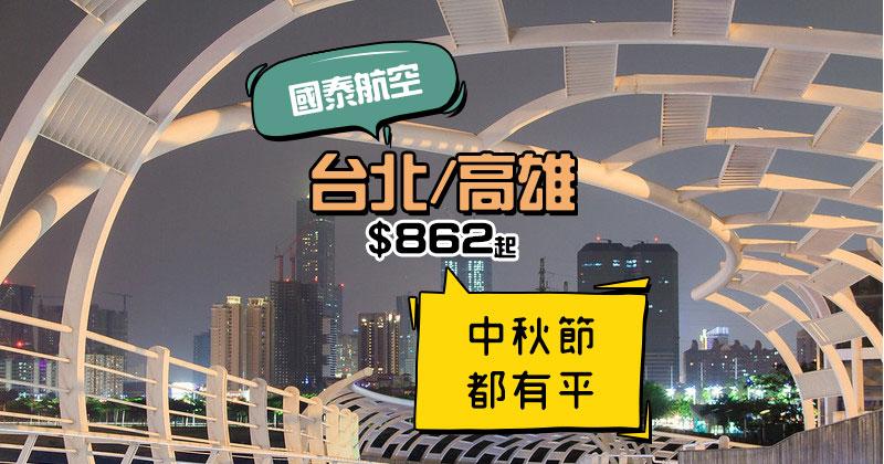 最後召集!香港飛 台北/高雄/台中$820起,6月底前出發 - 國泰航空
