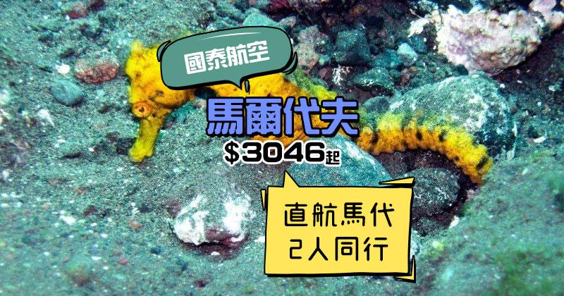 直航渡假聖地!香港飛 馬爾代夫$3046,10月底前出發 - 國泰航空