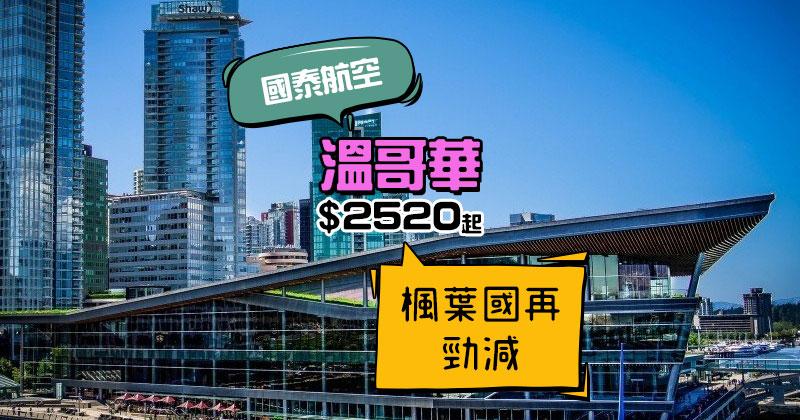 國泰勁抵!香港 直飛 溫哥華$2520起,明年6月前出發 - 國泰航空