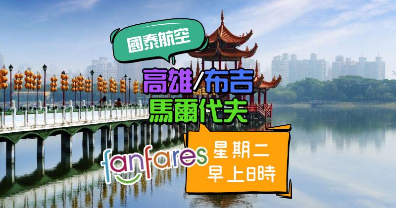 Fanfares【機票】新加坡/洛杉磯【套票】高雄/布吉/馬爾代夫 – 國泰航空 | 港龍航空