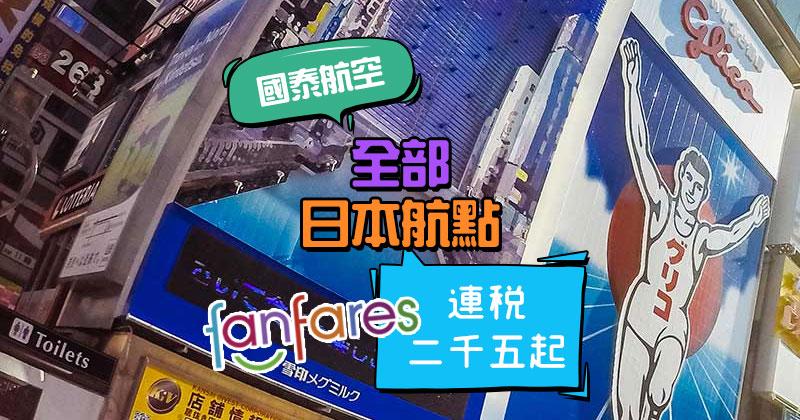 Fanfares【機票】沖繩/福岡/新潟/名古屋/大阪/東京 – 國泰航空 | 港龍航空