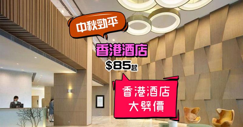 中秋酒店大平買!中秋正日 香港酒店每晚$85起!