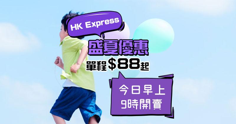 快運$88起!買來回機位,單程台中$88/越泰柬$98/日本$178/韓國$188起 – HK Express