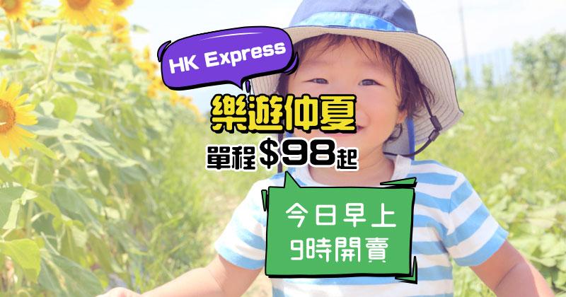 仲夏優惠!買來回機位,單程台中$108/越泰柬$98/日本$178/韓國$188起 – HK Express