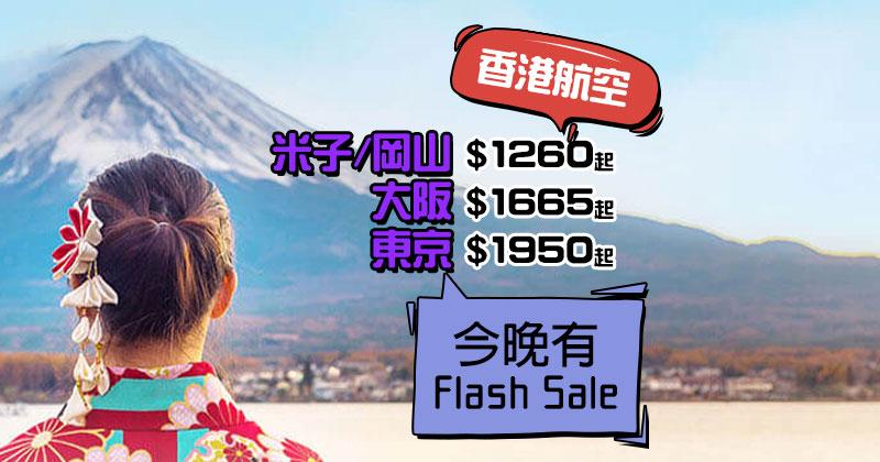 【Flash Sale預告】30kg行李!米子$1260/米子$1410/大阪$1665/東京$1950,只限3日 - 香港航空