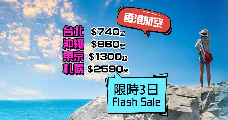 【Flash Sale】台北$740/曼谷$770/沖繩$960/0首爾$1120/東京$1300/大阪$1410/札幌$2590起,只限3日 – 香港航空