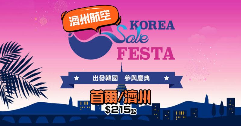 韓國購物季優惠!香港飛首爾$215/濟州$290、澳門飛首爾 MOP220,明早開賣 - 濟州航空