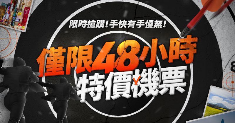 9月出發限時優惠!香港飛首爾$240,今日已開賣 - 濟州航空