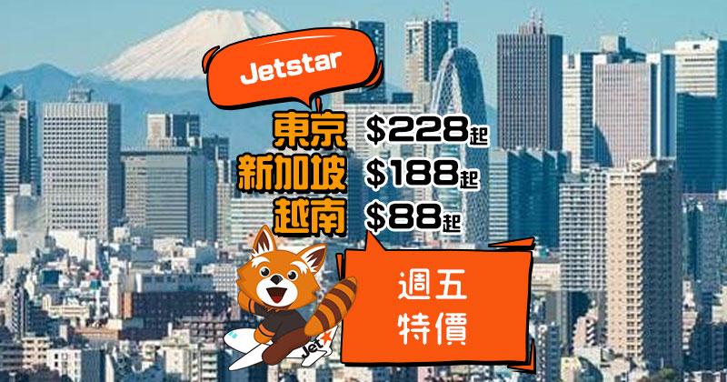 週五優惠!香港飛 越南$88/新加坡$188/東京$228起,星期五下午5點開賣 – Jetstar 捷星航空