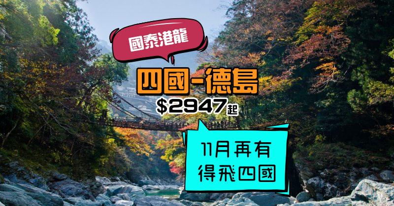 再開德島!香港 直飛 四國-德島$2,947起,30kg行李 - 國泰/國泰港龍