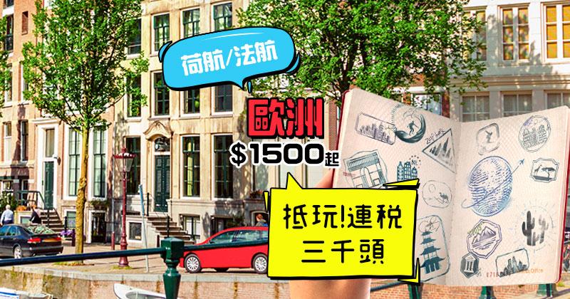 窮遊歐洲!連稅三千頭!香港 飛歐洲各地 $1500起,明年4月前出發 - 皇家荷蘭航空/法國航空
