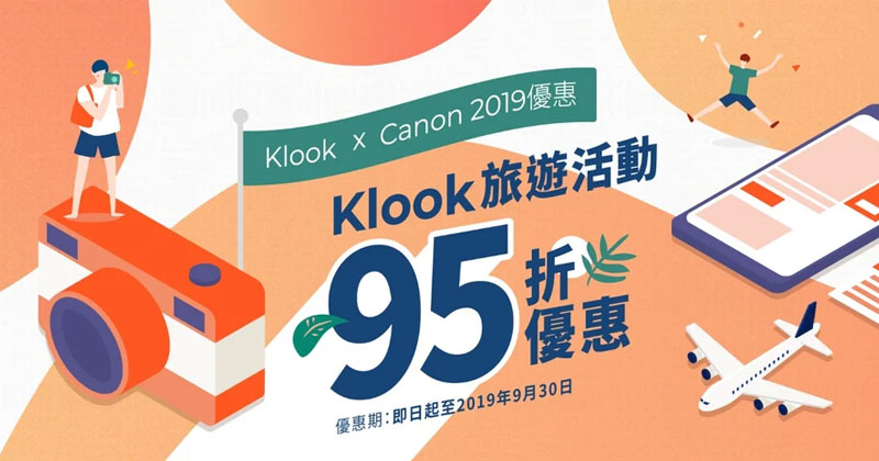 Klook X Canon優惠碼!旅遊產品95折、iNSPiC即影即印相機66折 - Klook